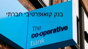 cooperative-Bank 1