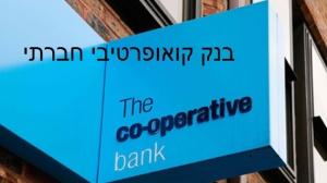 cooperative-Bank 1