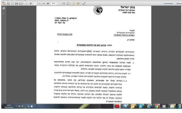 בנק ישראל התראה