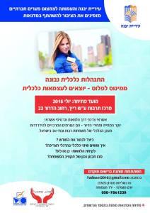 סדנא הזמנה רשמית של עיריית יבנה