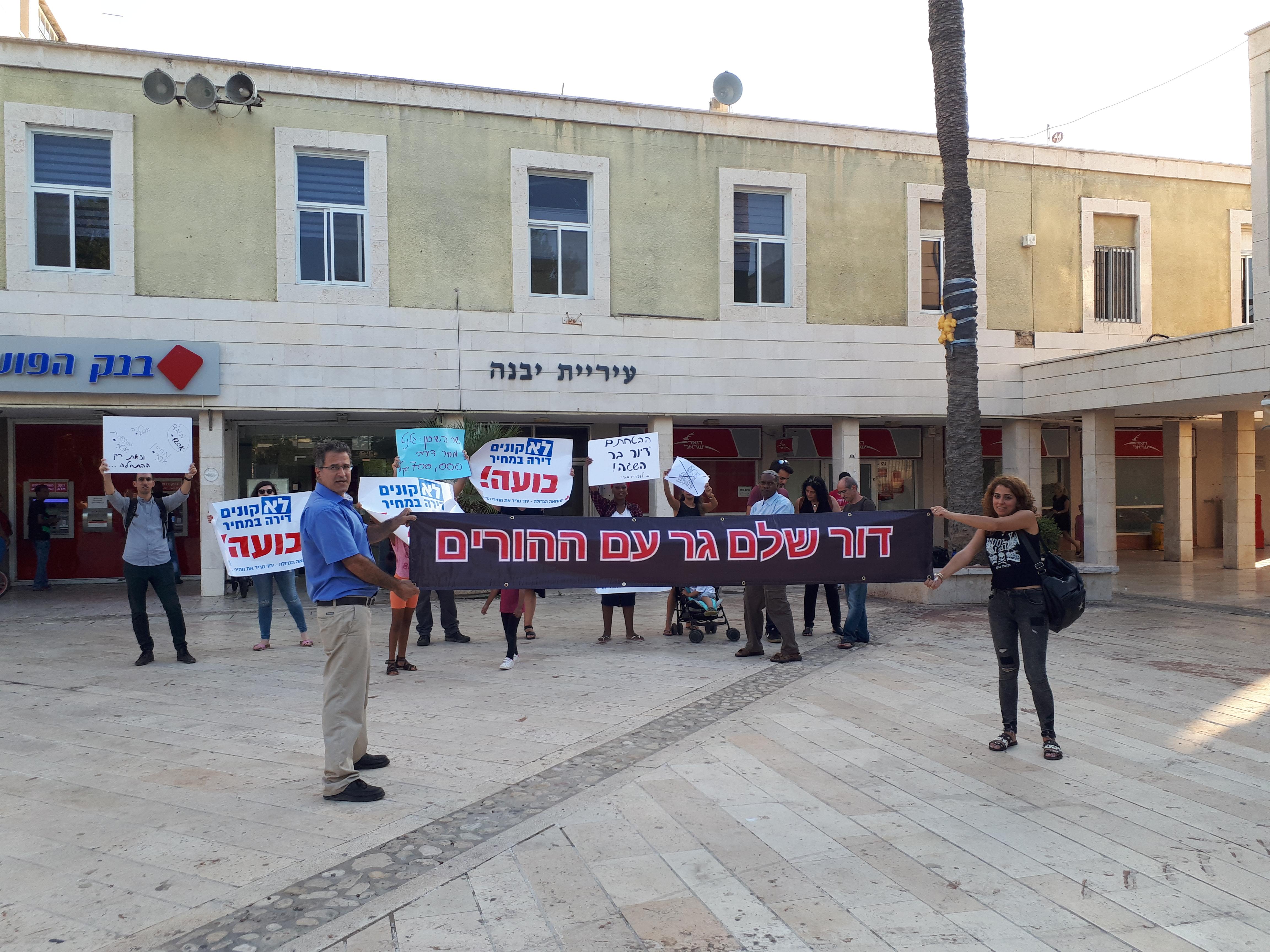 בהפגנה ביבנה על תכנית מחיר למשתכן