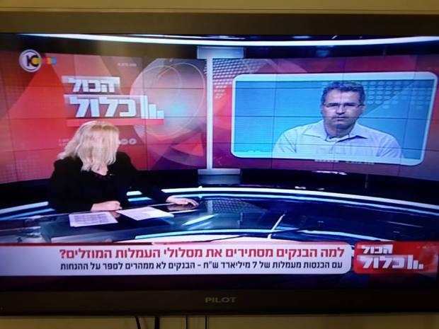 ראיון לערוץ 10
